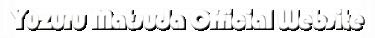 苗場スキー場で活動するスキーヤー 松田譲のサイト